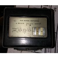 Реле времени программное ВС-10-33. 15сек-9мин 220V 50Hz