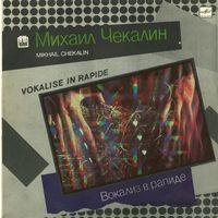 LP Михаил Чекалин - Вокализ в рапиде. Электронная музыка Б. Чекалина (1988)