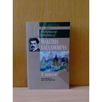 В.Я.Ляшук. Вывучэнне творчасці Максіма Багдановіча ў школе.2008г.