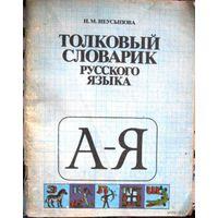 Толковый словарь русского языка 1989 г. В подарок к купленной книге