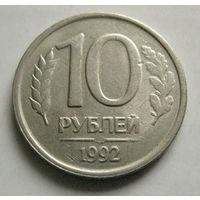 Россия 10 рублей 1992 ЛМД