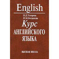 English. Курс английского языка