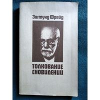 Зигмунд Фрейд Толкование сновидений. Репринтное воспроизведение издания 1913 года