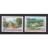Виды деревень Архитектура Лихтенштейн 1996 год серия из 2-х марок