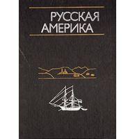 Русская Америка. По личным впечатлениям миссионеров, землепроходцев, моряков, исследователей и других очевидцев