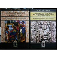 А.А. Спасский. Сочинения в 2 тт. Серия: Библиотека христианской мысли.