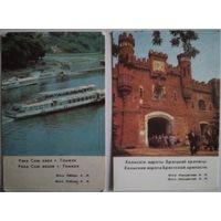 Календарики. 1983
