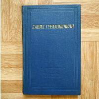 Давид Гурамишвили (серия Советский писатель)