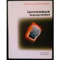 Светлана Алексиевич - Цинковые мальчики (редкое издание)