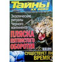 "Журнал ""Тайны ХХ века"", No3, 2009 год"