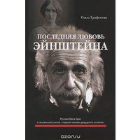 Трифонова. Последняя любовь Эйнштейна. 8 страниц-фотографий