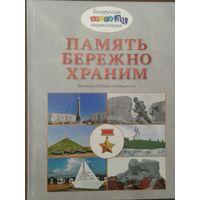ПАМЯТЬ БЕРЕЖНО ХРАНИМ.  Книга о нашей Беларуси