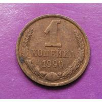 1 копейка 1990 года СССР #09