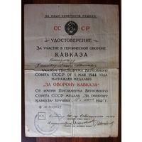 Кавказ с Благодарностями на Ханиняна