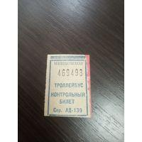 Билет на поездку в троллейбусе. Минск. 60-е года СССР