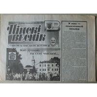 Газета Пинский вестник, 2000