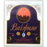 Этикетка 0345 РБ 1996-2002 г.