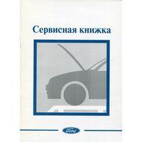 """Сервисная книжка для Автомобилей """"Ford""""."""