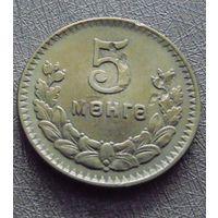 5 мунгу 1945 г. Монголия
