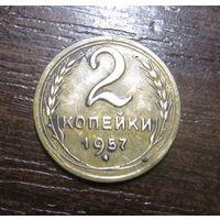 2 Копейки 1957 г.