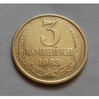 3 копейки СССР 1983 г.