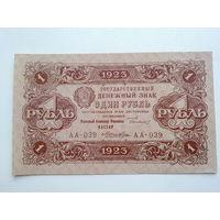 1 рубль 1923г