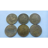 3 копейки 1952 , 1953 , 1954 , 1955 , 1956 , 1957 гг.