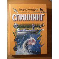 Спиннинг. Энциклопедия