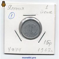 Япония 1 йена 1962 года - 1