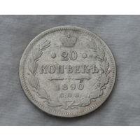 20 копеек 1890 год
