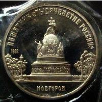 5 рублей 1988 Тысячелетие России в Новгороде, пруф, заводская упаковка