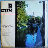 LP Давид Голощекин, Vocals – Эльвира Трафова - В Старинном Квартале (1972)