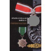 Ордена и медали войск - на CD