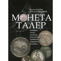 Монета Талер