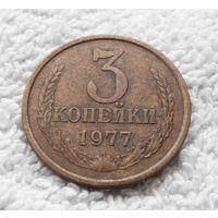 3 копейки 1977 СССР #11