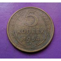 5 копеек 1954 года СССР #04