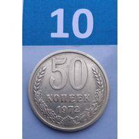 50 копеек 1972 года СССР.