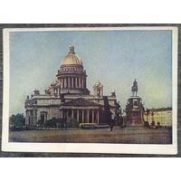 Шагин И. Ленинград. Исаакиевский собор. 1948 г. Чистая.
