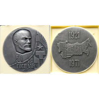 Памятная медаль '50 лет Госплану СССР. 1921-1971'