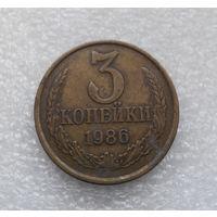 3 копейки 1986 СССР #04