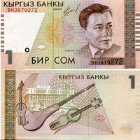 Киргизия  1 сом 1999 год  UNC