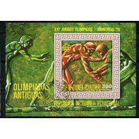 Спорт Борьба Экваториальная Гвинея 1972 год 1 б/з блок
