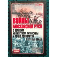 Войны Московской Руси с ВКЛ и Речью Посполитой в 14-17 веках