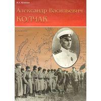 Кузнецов. Александр Васильевич Колчак