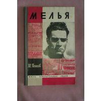 ЖЗЛ Мелья-автор Ю.Погосов