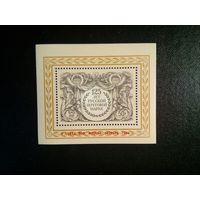 СССР, 1984 почт. блок 178     V съезд ВОФ в Москве   Надпечатка на блоке 125 лет русск. почт марке