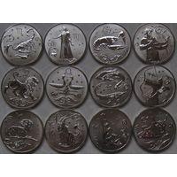 2 рубля Гороскоп Знаки зодиака 12 шт копии