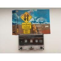 "Аудиокассета Краденое Солнце ""93/94"""
