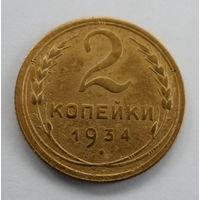 СССР 2 копейки 1934