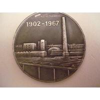 65 rokov nitiarskej vyroby.1902-1967